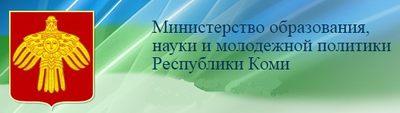 Министерство образования и молодежной политики Республики Коми